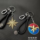 驚奇隊長鑰匙扣驚奇女士漫威標志徽章復仇者聯盟汽車鑰匙扣包掛件  【快速出貨】