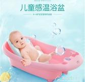 嬰兒浴盆-貝喜嬰兒洗澡盆新生兒浴盆寶寶用品加厚大號可坐躺小孩兒童沐浴桶 花間公主 YYS