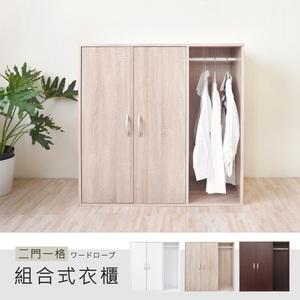 【Hopma】 二門一格組合式衣櫃/衣櫥/櫃子-淺橡木