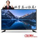 皇冠CROWN 32型HDMI多媒體數位...