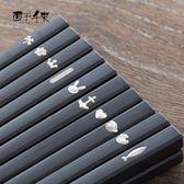 不發霉合金筷子套裝防滑筷子筷10雙裝