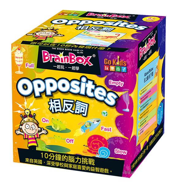 《 GoKids 玩樂小子 》大腦益智盒 相反詞 (中文英文雙語版) BrainBox Opposite / JOYBUS玩具百貨