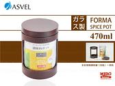 日本ASVEL多彩玻璃調味罐(含匙)-棕 470ml《Mstore》