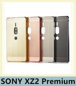 SONY Xperia XZ2 Premium 鏡面拉絲殼 金屬邊框 電鍍 硬殼 拉絲紋 手機殼 保護殼 防摔