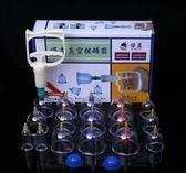 18罐裝真空拔罐器家用拔火罐抽氣式負壓罐抽氣罐拔氣罐撥罐器保益igo  酷男精品館
