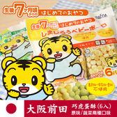 日本 大阪前田 巧虎蛋酥 (6入) 原味 蔬菜 嬰兒蛋酥 小饅頭 副食品 進口零食