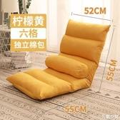 懶人沙發 單人沙發榻榻米床上椅子靠背可折疊單人小飄窗電腦靠椅地板小沙發【快速出貨】