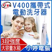【免運+3期零利率】福利品出清 IS V400攜帶型洗牙器 3段電動水柱 大容量水箱240ml 替換式噴嘴