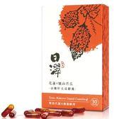 【日濢】山苦瓜益孅籽光漾膠囊(30顆/盒)