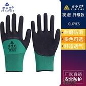 手套橡膠勞保工作耐磨防滑乳膠髮泡勞動工地干活塑膠帶膠膠皮手套   【快速出貨】