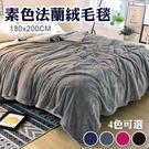 【保暖小物】珊瑚絨 法蘭絨 毛毯 空調毯 懶人毯 四季保暖毯 四季毯 180*200cm 素色 2色