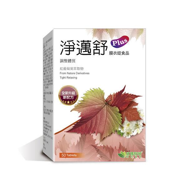 威瑪舒培 淨邁舒plus - 50錠 紅葡萄葉萃取物