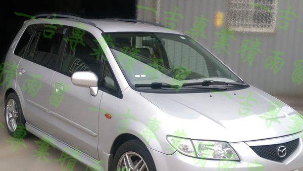 【一吉】Mazda Premacy (前兩窗)原廠款 (加寬12CM) 晴雨窗 /台灣製造,工廠直營/ premacy晴雨窗