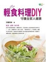 二手書博民逛書店 《輕食料理DIY:守護全家人的健康》 R2Y ISBN:9866792501│羅荷絲