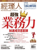 經理人月刊 5月號/2017 第150期:超級業務力
