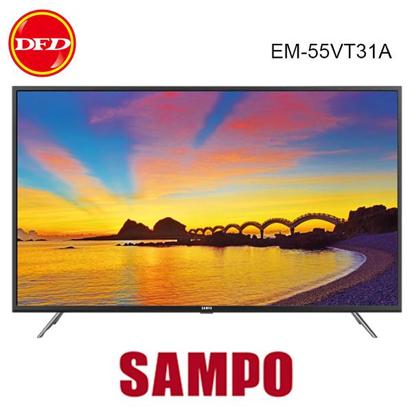 SAMPO 聲寶 EM-55VT31A 55吋 4K HDR 超質美LED 液晶顯示器 新轟天雷立體音效技術 公司貨 + 視訊盒