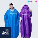 潮流套頭式雨衣/4色 連身雨衣 長版雨衣 連身雨衣 開襟雨衣 機車雨衣 台灣製造 UPON雨衣