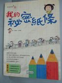 【書寶二手書T5/兒童文學_XBH】我的祕密紙條_金翰伊、金美晶 , 徐香昀