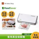 美國FoodSaver 家用真空保鮮機 FM2110 延長食材 五倍保存