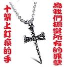 鈦鋼釘痕十字架項鍊
