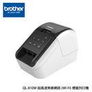 【新機上市】Brother QL-810W 商品標示物流管理食品成分 無線(WI-FI)標籤列印機