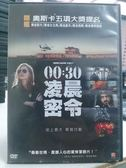 挖寶二手片-P01-034-正版DVD*電影【0030凌晨密令】-榮獲奧斯卡五項大獎提名