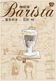(二手書)咖啡師Barista(9)