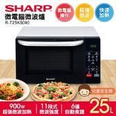 【SHARP 夏普】25L微電腦微波爐 R-T25KS(W)