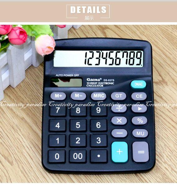 【12位數計算機】辦公財務會計太陽能電子計算器 大按鍵桌面LED 也可用電池雙電源