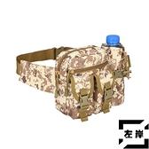 戶外多功能軍迷戰術腰包旅行工具水壺挎包騎行胸包【左岸男裝】