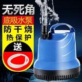 水泵森森魚缸潛水泵底吸水族箱抽水泵過濾器超靜音小型換水泵底吸泵 7月特賣