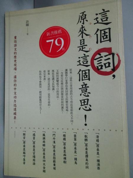 【書寶二手書T4/語言學習_JOT】這個詞,原來是這個意思1_許暉