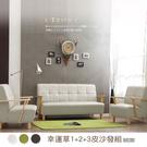 皮沙發【UHO】WF - 幸運草亞麻皮1+2+3沙發組 平價沙發 免運費