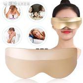 眼部按摩器 眼部按摩器眼罩充電按摩視力眼保儀緩解眼睛疲勞護眼儀 繽紛創意家居