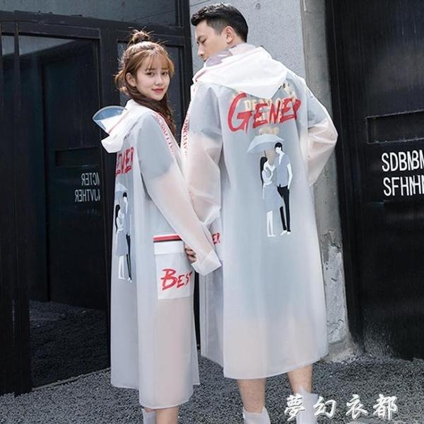 雨衣女成人外套徒步學生男士透明單人雨衣長款全身電瓶車雨披兒童 時尚芭莎