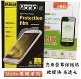 『亮面保護貼』Meitu 美圖 T8s (MP1701) 5.2吋 螢幕保護貼 高透光 保護膜 螢幕貼 亮面貼