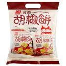 【安堡】五香胡椒餅(220g)