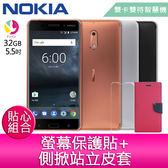 分期0利率 Nokia6  (2017)八核 5.5吋LTE雙卡雙待智慧機【贈送側翻站立皮套*1】