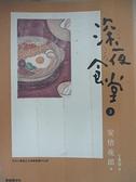【書寶二手書T8/漫畫書_AW9】深夜食堂3_安倍夜郎