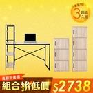 【預購-預計6/4出貨】《HOPMA》工業風書桌櫃組合/工作桌/收納櫃EG-100
