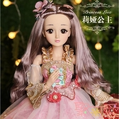 芭比洋娃娃套裝女孩仿真精致玩具公主單個布【聚可愛】