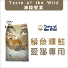 Taste of the Wild海陸饗宴[峽谷河鱒魚燻鮭全貓糧,6.6kg,美國製]