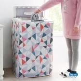 防塵罩小清新洗衣機防塵罩防水防曬罩自動滾筒波輪洗衣機蓋布巾洗衣機套