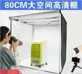 派閃小型攝影棚80cm LED拍照柔光燈箱補光燈套裝 大號簡易靜物產品拍攝道具 NMS小明同學