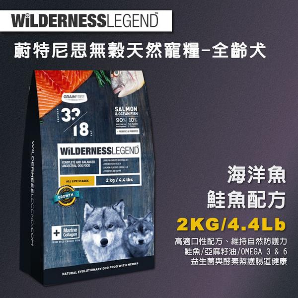 新上市 - 蔚特尼思無穀天然寵糧-全齡犬 - 鮭魚 / 海洋魚配方 - 2KG(4.4LB)