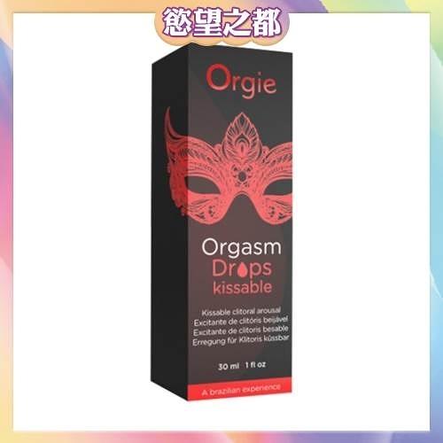 潤滑液 情趣商品 可口交 原裝葡萄牙Orgie Orgasm Drops Kissable 可口食凝膠 潤滑液-30ml