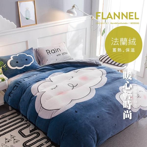 Minis 法蘭絨 雙人床包被套四件組 雲兒朵朵
