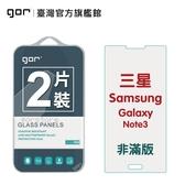 【GOR保護貼】三星 Note3/N9006 9H鋼化玻璃保護貼 Samsung Galaxy note3 全透明非滿版2片裝 公司貨 現貨