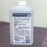 克菌寧  酒精性乾洗手液75% 1000 ml  ( 無香精 二入裝 )