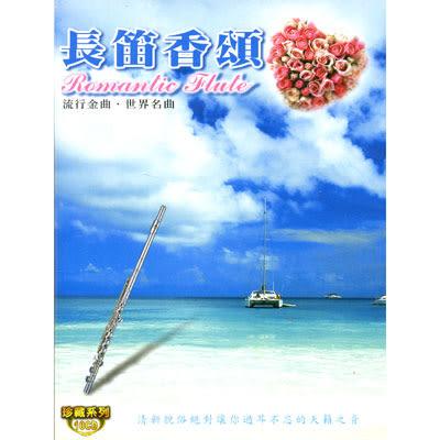 長笛香頌CD (10片裝)
